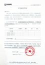 北京联合大学旅游学院