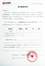 联邦制药国际控股有限公司