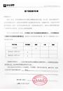 安徽六国化工股份有限公司